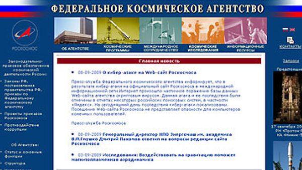 Федеральное космическое агентство Роскосмос
