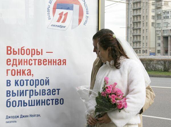 Единый день выборов в России
