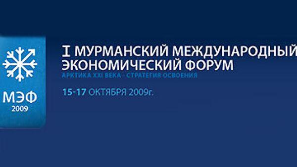I Мурманский международный экономический форум