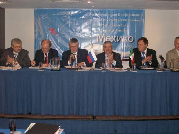 Открытие  третьей региональной конференции российских соотечественников стран Латинской и Северной Америки в Мехико