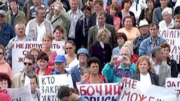 Митинг протеста работников АвтоВАЗа. Архив