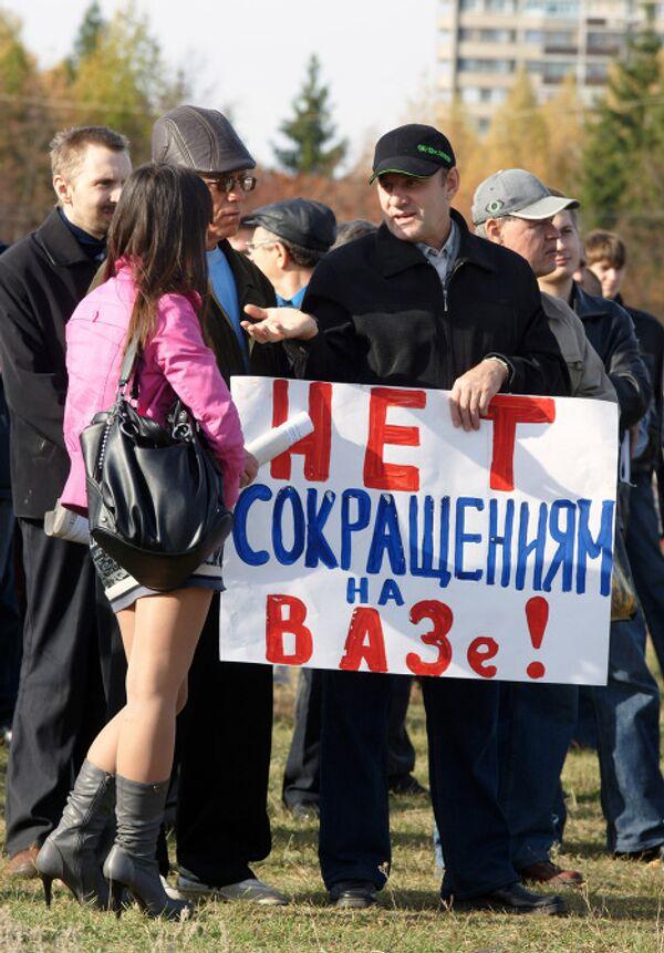 Акция протеста работников АвтоВАЗа