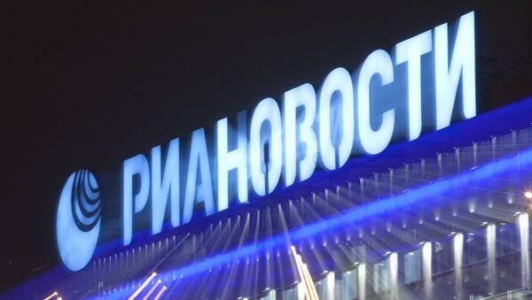 Здание агентства РИА Новости. Архив