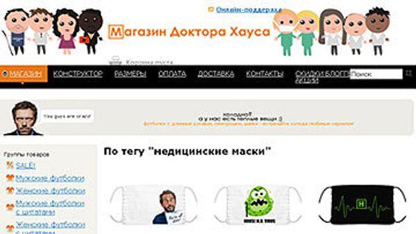 Креативные медицинские маски начали продаваться в Москве