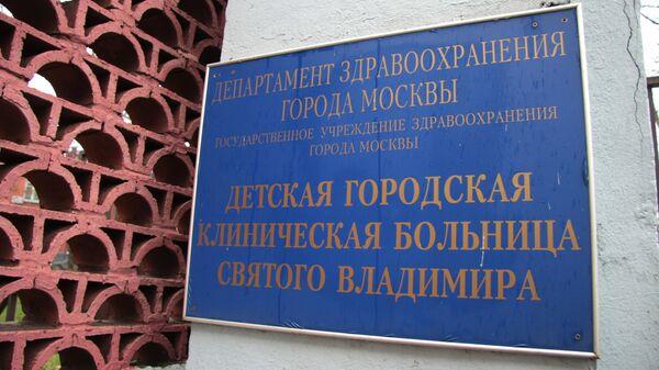 Детская городская клиническая больница Святого Владимира