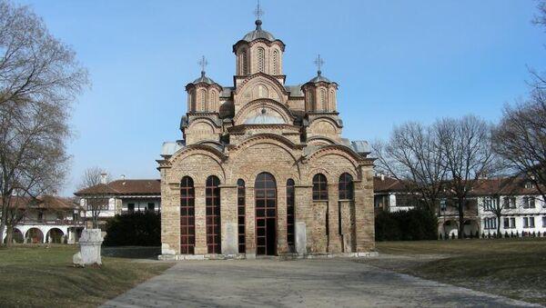 Косово. Православный монастырь в Грачанице.