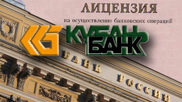 ЦБ отозвал лицензию у банка КубаньЦБ отозвал лицензию у банка Кубань