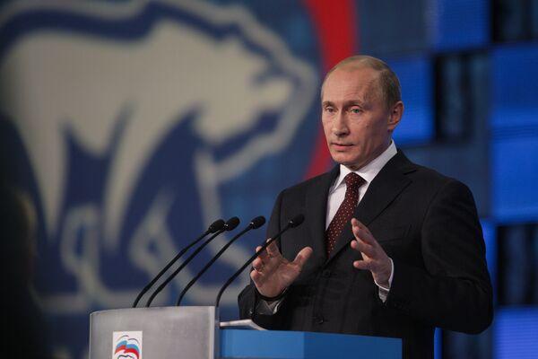 Выступление премьер-министра РФ Владимира Путина. Архив