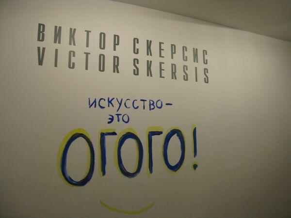 Выставка Виктора Скерсиса «Искусство – это ого-го!» в галерее GMG