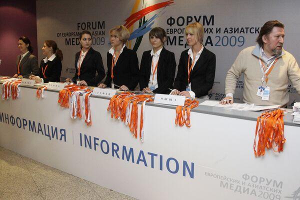 Форум Европейских и Азиатских Медиа
