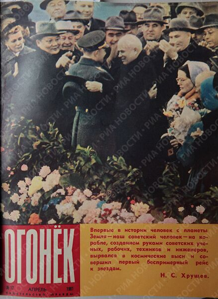 Обложка журнала Огонек за апрель 1961 года