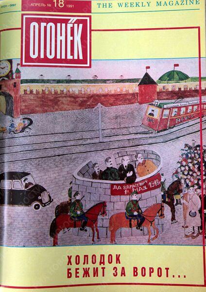 Обложка журнала Огонек за апрель 1991года