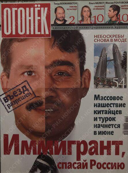 Обложка журнала Огонек за май 2005 года