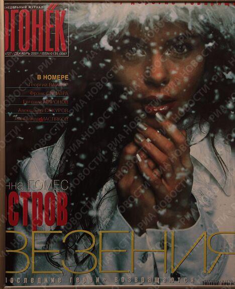 Обложка журнала Огонек за декабрь 2001 года