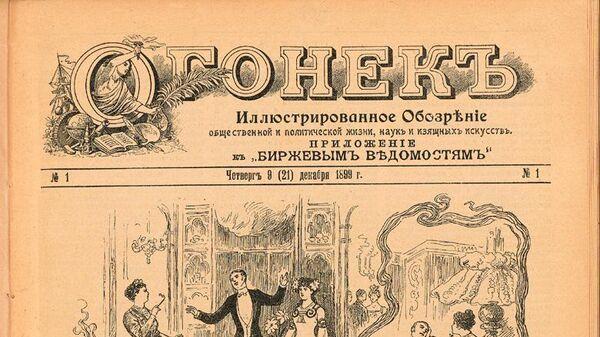 Первый номер журнала Огонек
