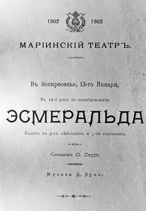 Репродукция афиши балета «Эсмеральда», поставленного Мариинским театром в Ленинграде в 1902 году