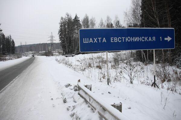 Шахта Естюнинская под Нижним Тагилом
