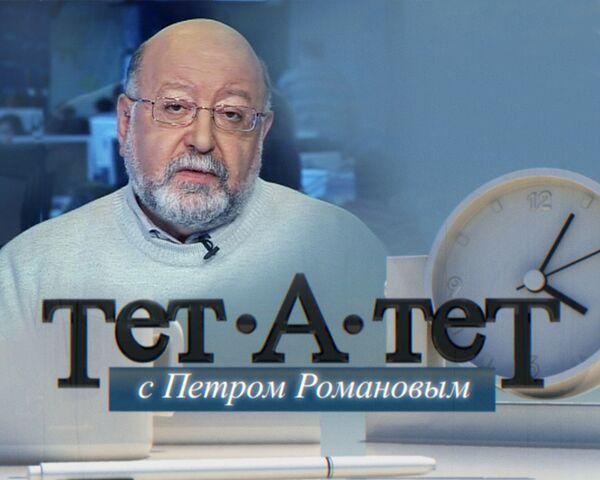Тет-а-тет с Петром Романовым. Ситуация в Дагестане: почему милиция себя не бережет