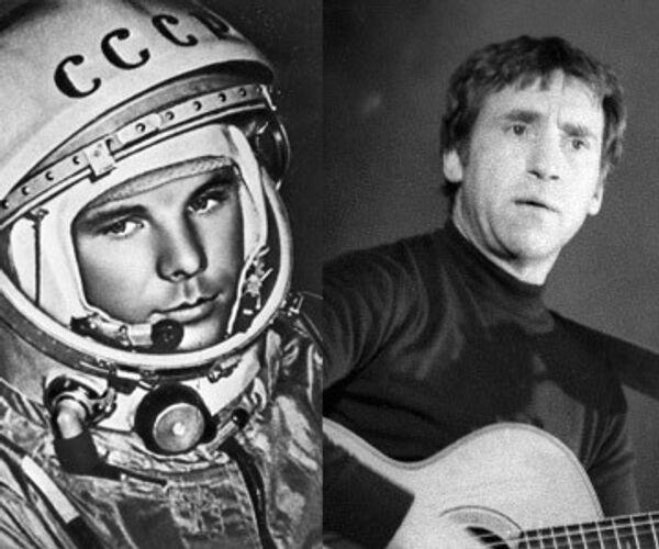 Юрий Гагарин и Владимир Высоцкий
