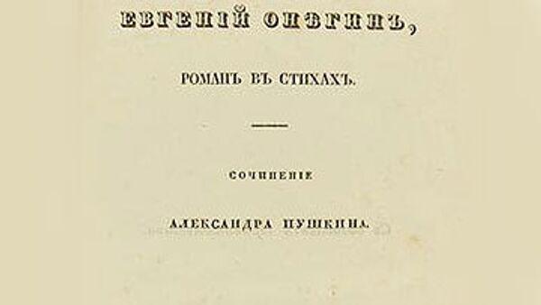 Одно из Первых изданий романа А.С. Пушкина Евгения Онегина