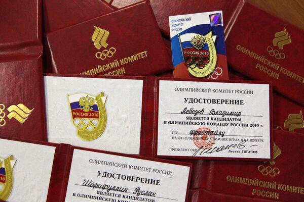 Удостоверения кандидатов в олимпийскую сборную России