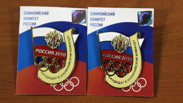 Значки кандидатов в олимпийскую сборную России