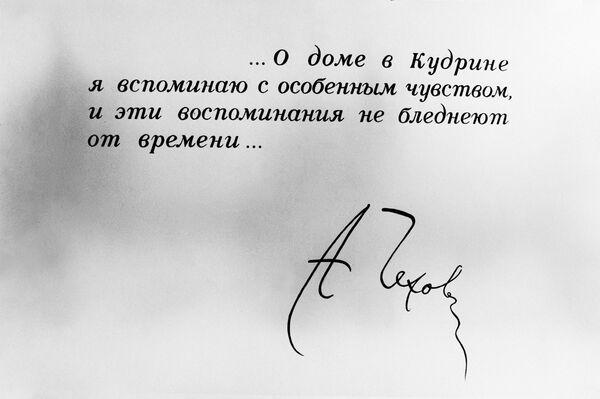 Факсимиле А.П. Чехова