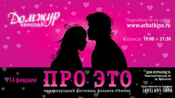«ПРО ЭТО» Международный фестиваль фильмов о любви