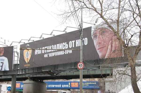 Плакаты ФК Жечужина-Сочи на улицах Москвы