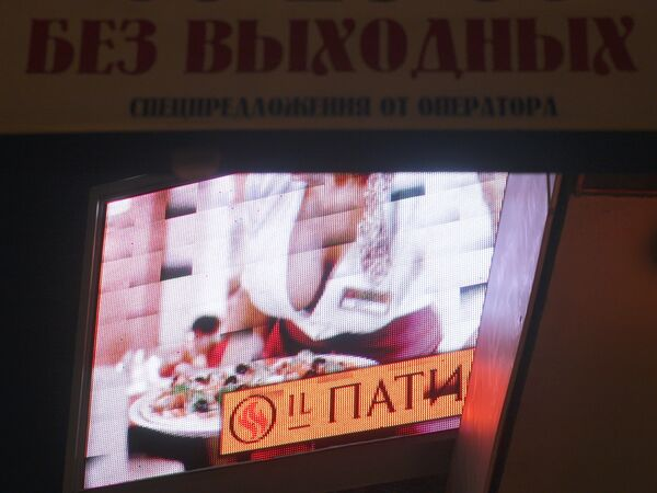 Рекламный видеоэкран на одной из улиц Москвы