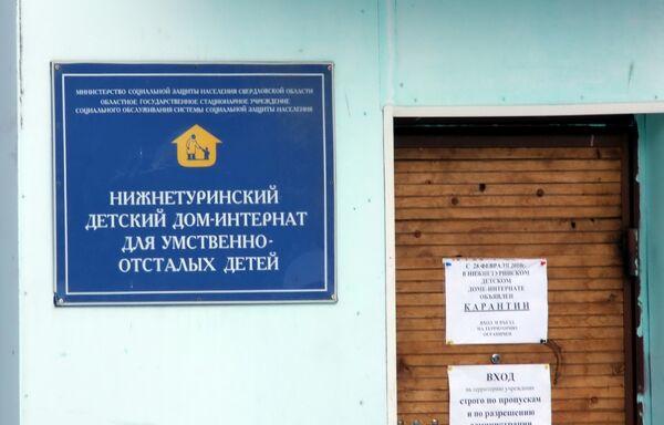 Детский дом-интернат для умственно отсталых детей закрытого города Лесной