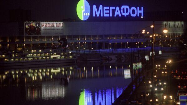 Вид на Центральный дом художника с рекламой Мегафон. Архивное фото
