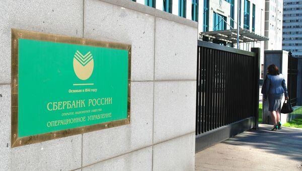 Здание Центрального офиса Сбербанка России. Архив
