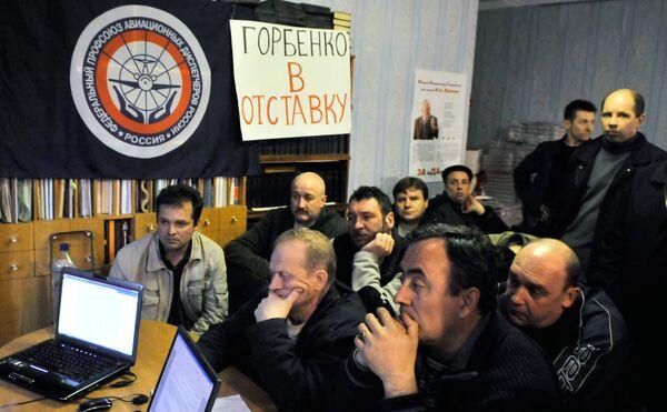 Голодовка ростовских авиадиспетчеров