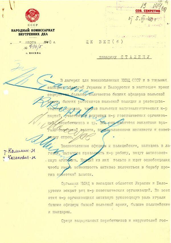 Докладная записка наркома внутренних дел СССР Л.П. Берии И.В. Сталину