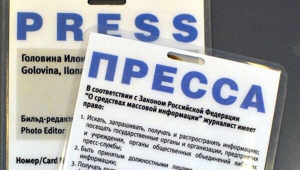 Удостоверение журналиста. Архивное фото