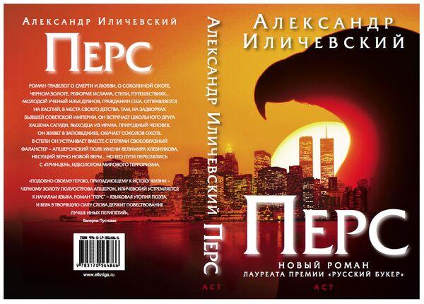 Обложка новой книги Александра Иличевского Перс