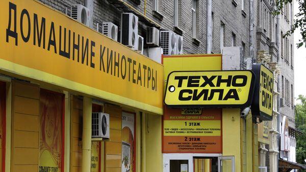 Магазин Техносила. Архивное фото