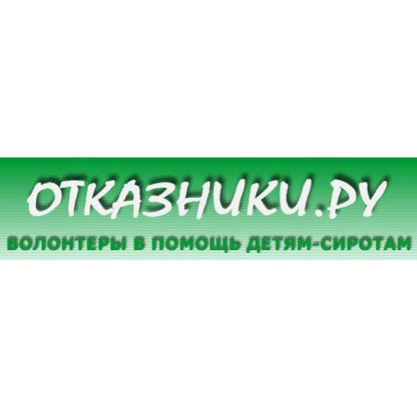 Отказники.ру