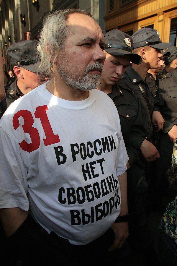 Марш несогласных на Триумфальной площади в Москве