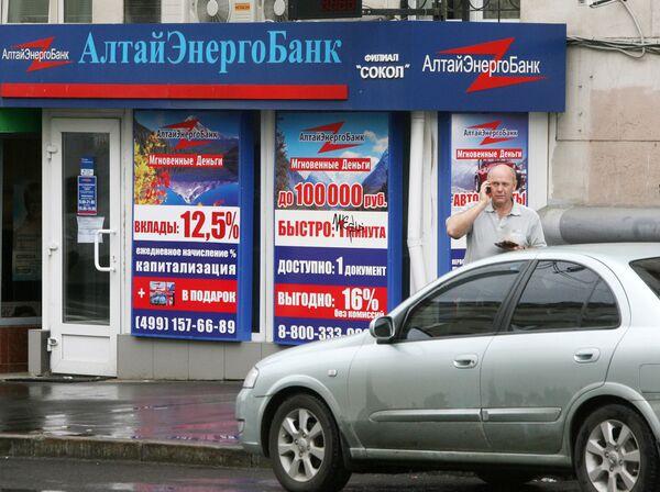 Вход в московское отделение АлтайЭнергоБанка, где произошло ограбление
