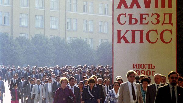 Делегаты XXVIII съезда КПСС