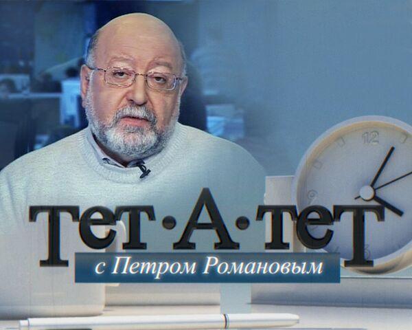 Тет-а-тет с Петром Романовым. Вся наша жизнь – коллапс на Ленинградке