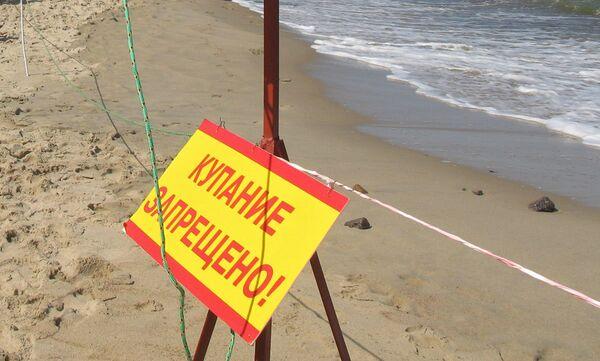 Знак Купание запрещено