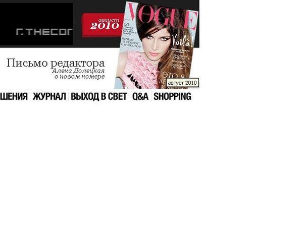 Скриншот интернет-издания журнала Vogue