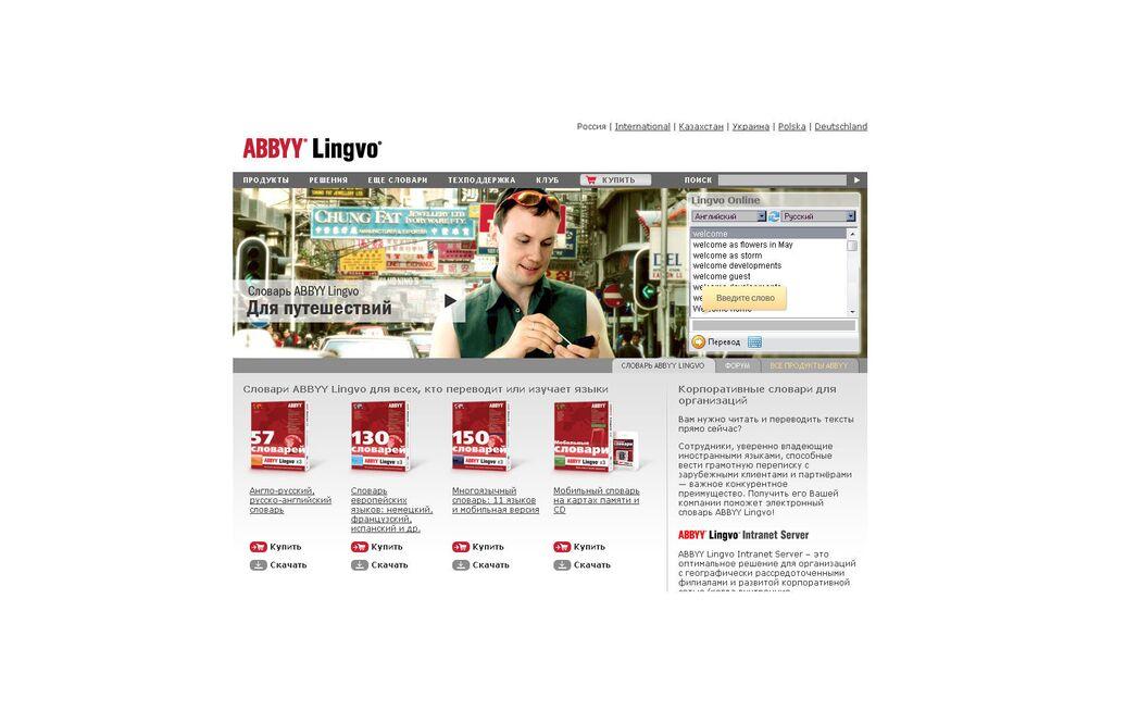 ABBYY выпустил первую версию словаря Lingvo для Mac - РИА