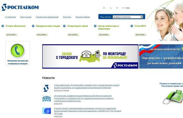 Скриншот сайта Ростелекома
