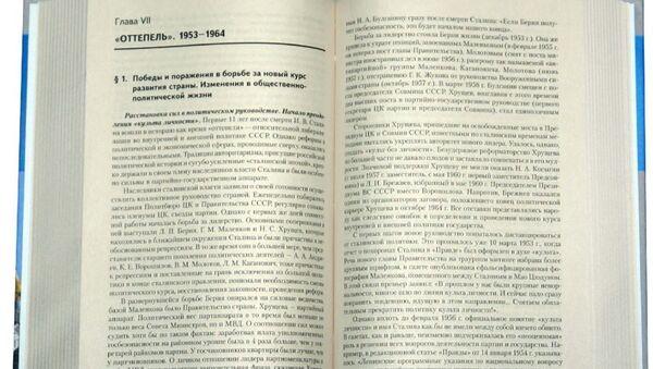 Иллюстрации История России. 1917-2007 - Барсенков, Вдовин