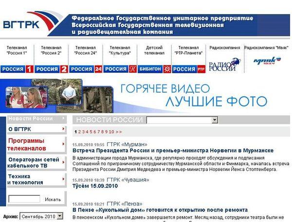 Сайт ВГТРК