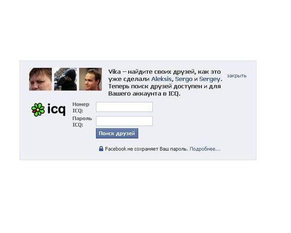 Форма поиска друзей в Facebook через ICQ